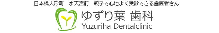 ゆずり葉歯科 日本橋・人形町・水天宮の歯医者 小児歯科・矯正歯科